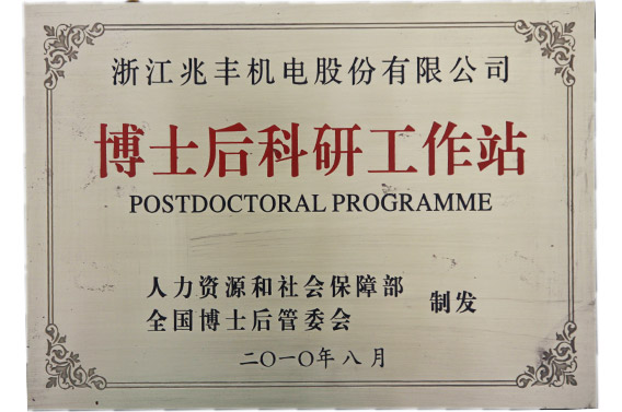 National Postdoctoral Research Station