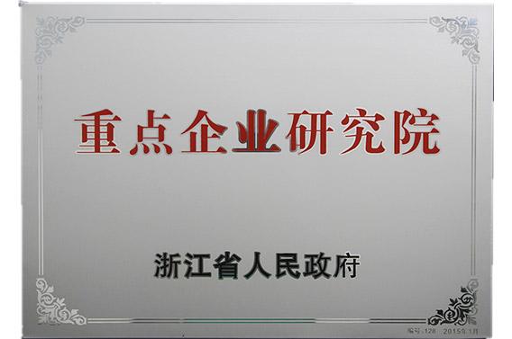 浙江省重点企业研究院